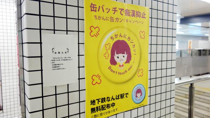 大阪市営地下鉄で配布している痴漢防止バッジ