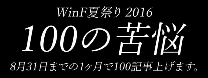 WinF夏祭り 2016「100の苦悩」