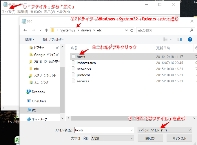hostsファイルを開く