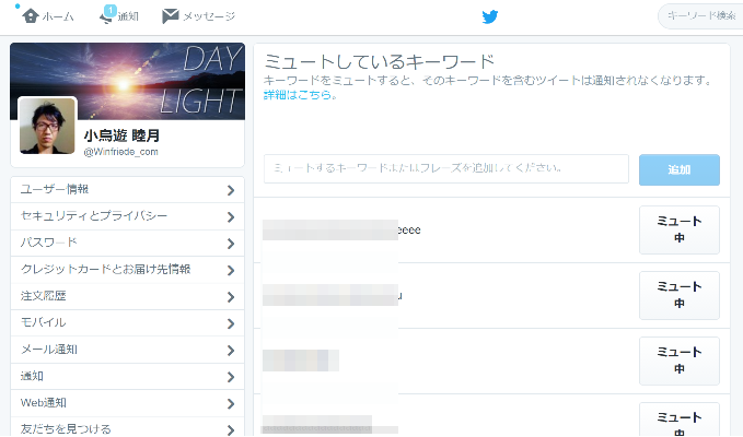 Twitterのキーワードミュート機能