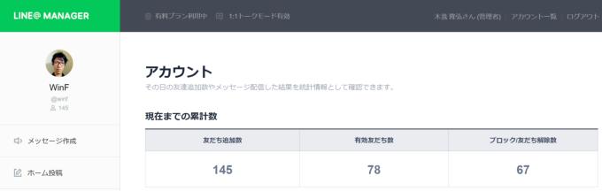 LINE@ブロックされまくりんぐ
