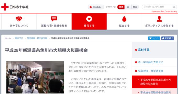 平成28年新潟県糸魚川市大規模火災義援金(日本赤十字)