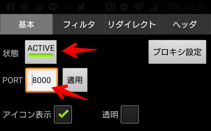 FilterProxyをActiveにする
