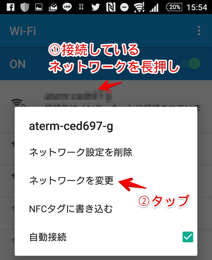 WiFiのProxy設定画面を表示する