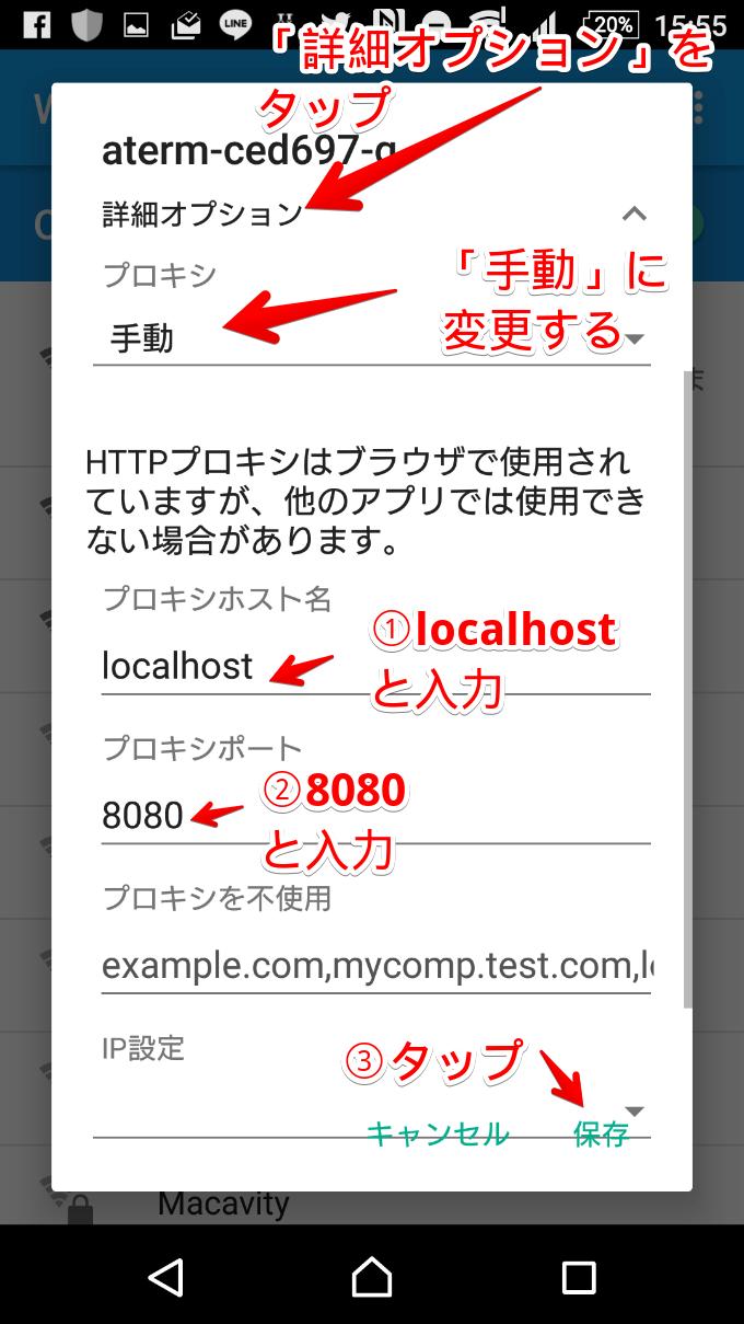WiFiのProxyを設定する