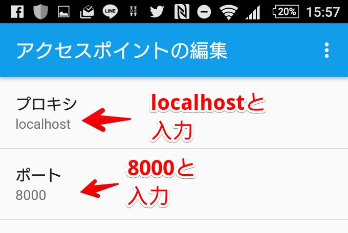 3G/LTEのProxyを設定する