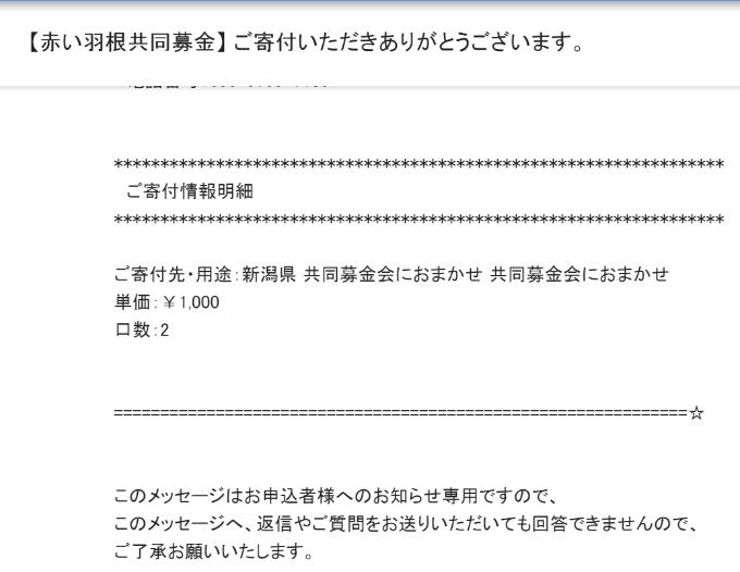 赤い羽根共同募金で新潟に募金しました。
