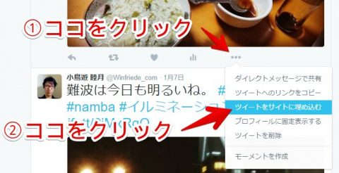 Twitterでの埋め込みシェア(1)