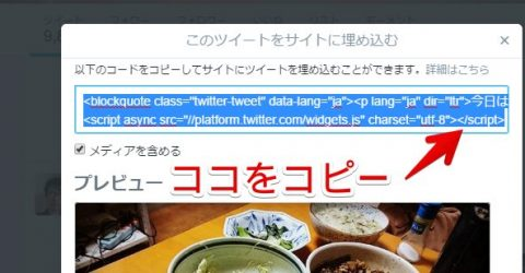 Twitterでの埋め込みシェア(2)