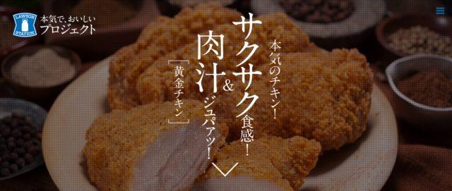 黄金チキン(ローソン)