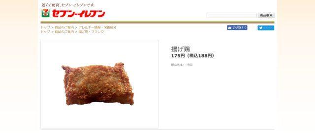 揚げ鶏(セブンイレブン)