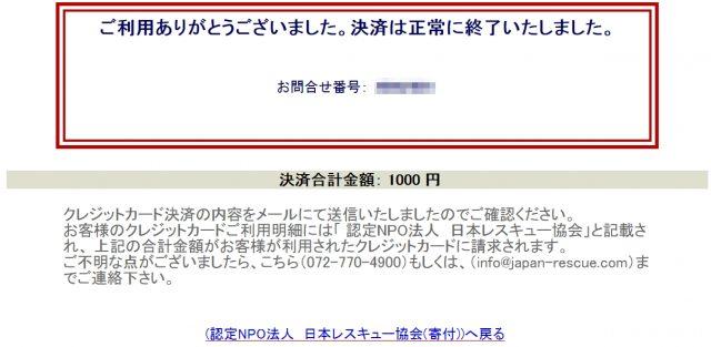日本レスキュー協会へ1,000円寄付しました。
