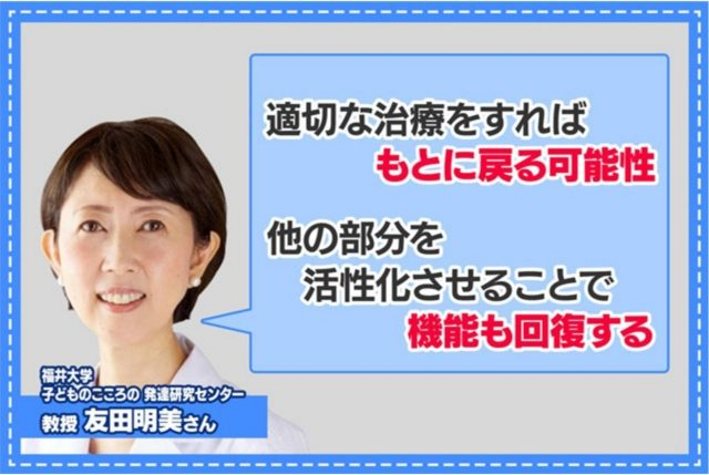 "NHK「あさイチ」【知ってほしい・・・。""いじめ後遺症""】より引用"