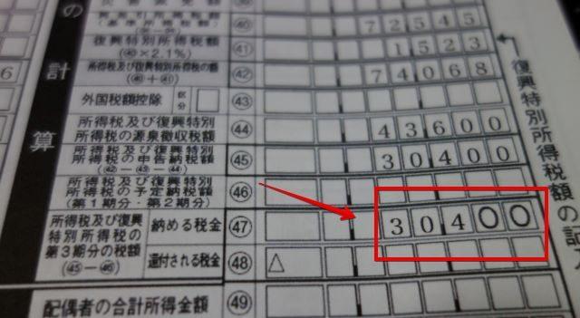 30400円の追徴課税