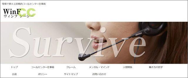 コールセンター専門ブログ「WinF-CC」