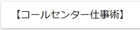 【コールセンター仕事術】