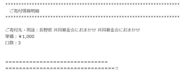 長野県に3000円募金しました