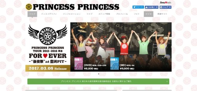 プリンセスプリンセス オフィシャルサイト