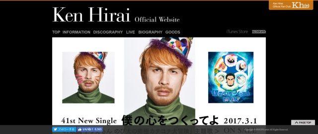 平井堅 オフィシャルサイト