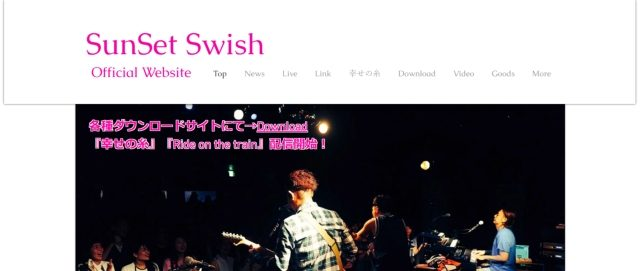 Sunset Swishオフィシャルサイト