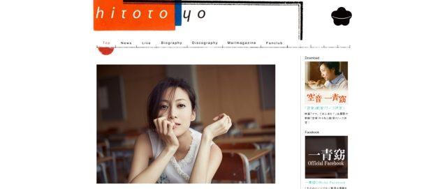 一青窈オフィシャルサイト