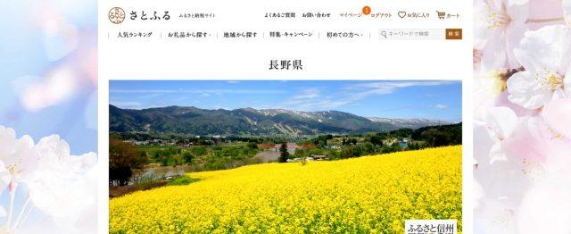 各都道府県・地域の一覧ページが表示される