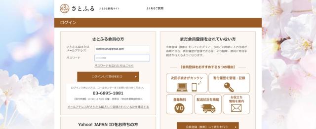 「さとふる」へログイン、もしくはマイページ情報を登録