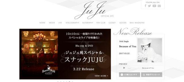 JUJUオフィシャルサイト