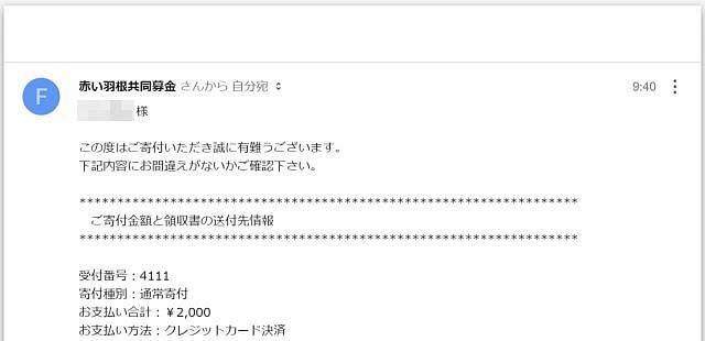 岐阜県に2000円寄付しました