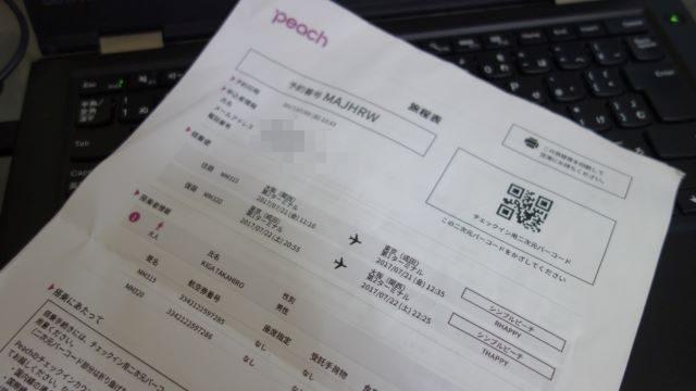LCC(peach)で関西空港から成田へ