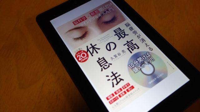 マインドフルネスの教材(CDがついているもの!)