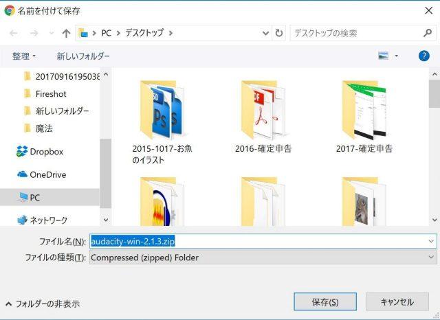 デスクトップにデータを保存