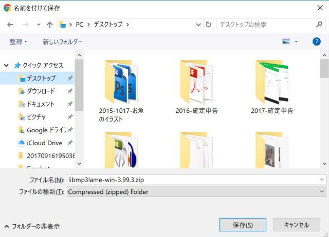 「lame_enc.dll」のZIPデータをデスクトップに保存