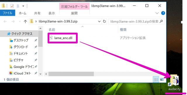 「lame_enc.dll」のZIPデータを解凍し、中身をAudacityのフォルダに入れる