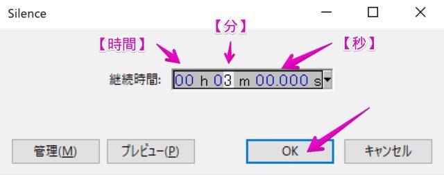 無音MP3ファイルの長さを指定する