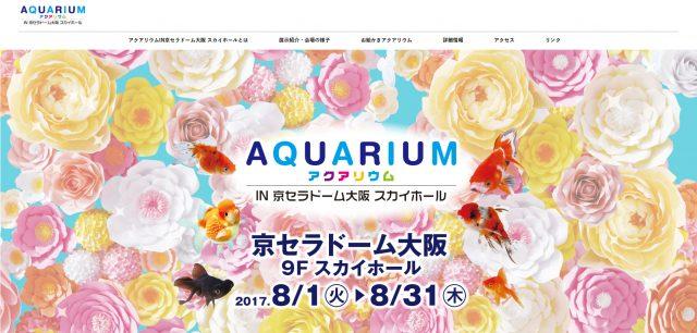 アクアリウムIN京セラドーム大阪