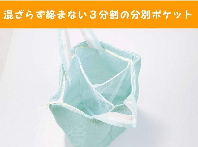 そのまま洗える 仕切り付き ランドリーバッグ ランドリーネット 持ち手付き洗濯ネット メッシュ仕様 2色セット